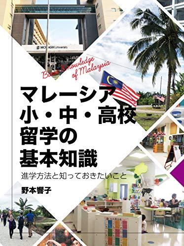 マレーシア小・中・高校生留学の基礎知識:進学方法と知っておきたいこと」(Kindle版)