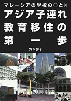 マレーシアの学校の○と×:アジア子連れ教育移住の第一歩」(Kindle版)(Kindle版)